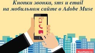 21. Кнопки звонка, email и смс на мобильном сайте в Adobe Muse