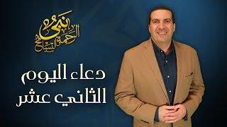 عمرو خالد - دعاء اليوم الثاني عشر - رمضان 2017