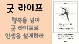 미라클독서  굿 라이…