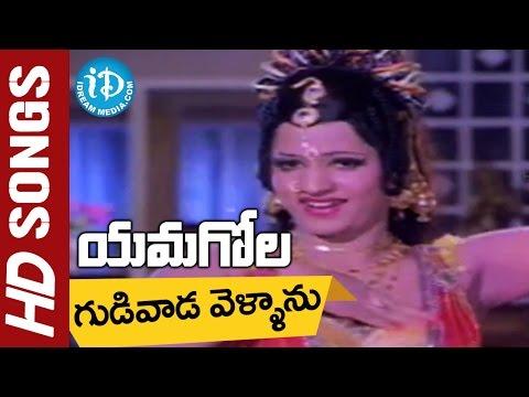 Gudivada Vellanu Video Song - Yamagola Movie    NTR    Jayaprada    Chakravarthi