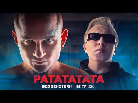 MORGENSHTERN & Витя АК - РАТАТАТАТА (Премьера Клипа, 2020) - Видео онлайн