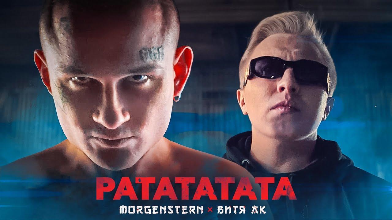 MORGENSHTERN & Витя АК - РАТАТАТАТА