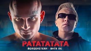 MORGENSHTERN & Витя АК - РАТАТАТАТА (Премьера Клипа, 2020)