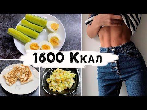 ПП рацион на день 🌷 Меню на 1600 калорий для похудения 💜 Правильное питание