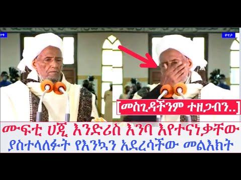 ethiopian:ተቀዳሚ-ሙፍቲ-ሀጂ-እንድሪስ-ያስተላለፉት-የእንኳን-አደረሳችው-መልእክት