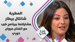 المطربة شانتال بيطار - مشاركتها ببرنامج طرب مع الفنان مروان خوري