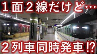 【6000系代走】同時発車が見られる出町柳駅【2021年1月30日】