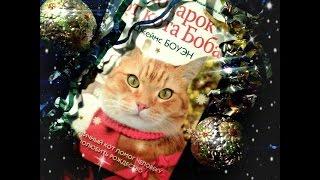"""Разговор о прочитанном  [""""Подарок от кота Боба""""]"""