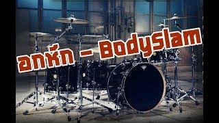 Drumcover อกหัก - BodySlam [Midi Karaoke]