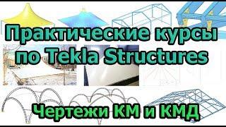 Практические онлайн курсы по Tekla Structures