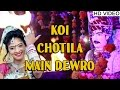 SARITA KHARWAL New Song | 'Koi Chotila Main Dewro' OM Banna VIDEO SONG | Rajasthani Songs 2015