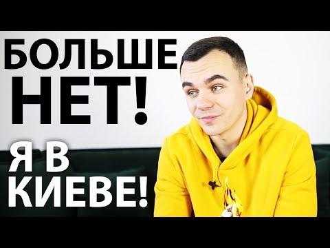 БАНДЫ ЛАПЫ БОЛЬШЕ НЕТ! Мой переезд в Киев, планы на будущее.