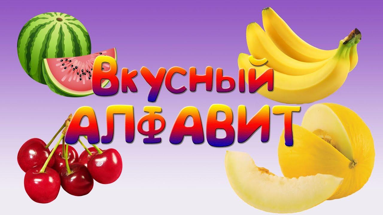 Алфавит фрукты и овощи | Алфавит для детей | Вкусный ...