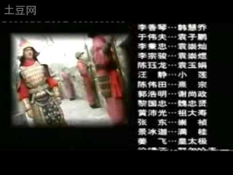 Anh hùng bất tử 袁崇焕传 theme song