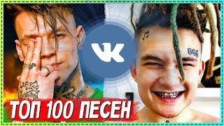 ТОП 100 ПЕСЕН ВКОНТАКТЕ | ИХ ИЩУТ ВСЕ | Vkontakte | VK | ВК