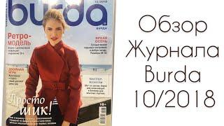 ОБЗОР ЖУРНАЛА BURDA 10/2018/Irinavard