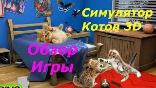 Симулятор Котов 3D - Задания по порче имущества:) Игровой мультик для детей, игра кот.