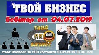 ТВОЙ БИЗНЕС - НОВОСТИ ПРЕДСТАРТА, ЗАПИСЬ ВЕБИНАРА ОТ 04.07.2019