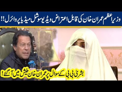 PM Imran Khan Gets Angry on Attack of Bushra Bibi on Social Media
