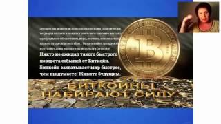 Как Зарабатывать Каждый День по 5000 Рублей. Биткоин на Биткоине от 5000 Руб и Выше Юлия Заверюха