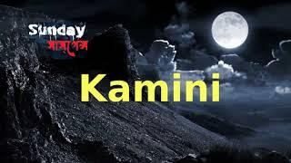 kamini-sunday-suspense-by-saradindu-bandopadhay