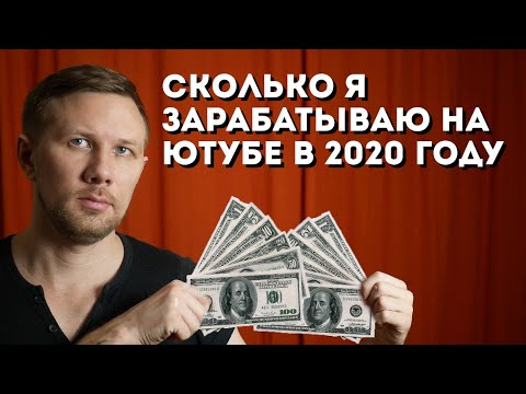 Сколько я зарабатываю на Ютуб в 2020 году на своем канале