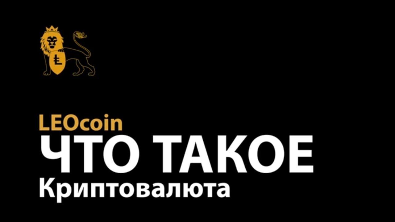 Криптовалюта leocoin eurocoin криптовалюта