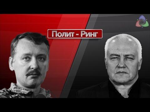 И.Стрелков vs Б.Миронов