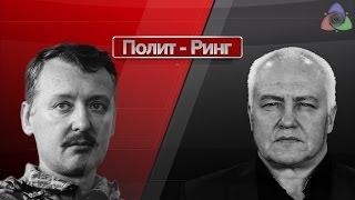 """И.Стрелков vs Б.Миронов """"КРЫМНАШ / НАМКРЫШ"""""""