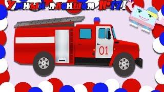 Умный планшет № 17 Пожарная машина Развивающие мультики для детей