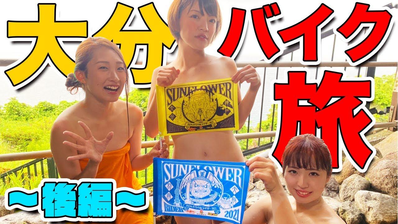 【温泉】おんせん県おおいたツーリング後編!旅の最後はやっぱり温泉!