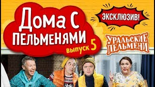 Уральские Пельмени - Эксклюзив #5 | Дома с пельменями