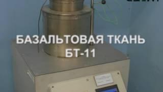 видео Ткань базальтовая