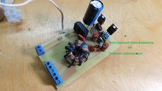 Электронный Трансформатор на Полевых Транзисторах