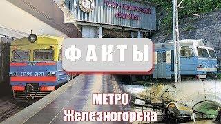 Факты  - Метро Железногорска
