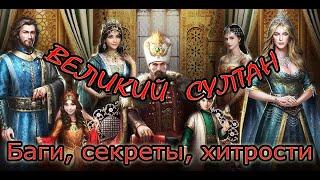 Секреты игры великий султан. Баги ошибки особенности события клинки арены взносов 4K