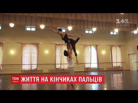Найгарніша балетна пара Європи мотивує маленьких українців займатися балетом