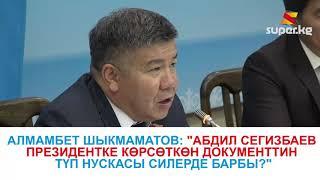 УКМК Белизден келди деп Сегизбаев Атамбаевге көрсөткөн документ жок экенин айтты