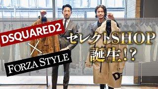 【ブランド史上初】2月1日(土)銀座「DSQUARED2」で何かがおこる!?