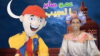 عمو صابر العجيب ( مسلسل رمضان ) الحلقة ١ -  Amo Saber the Wondrous EP1