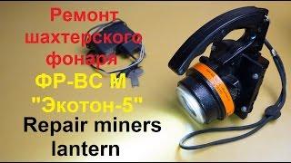Ремонт шахтарського ліхтаря ФР-ВС М Екотон-5