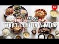 WHAT I EAT IN A WEEK 72 Korean Mukbang (food diary) Korean food / 이제이레시피