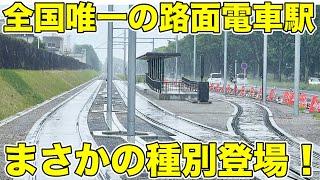【衝撃】まもなく開業する路面電車がワイルドすぎた。