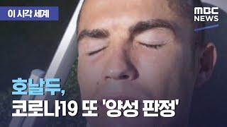 [이 시각 세계] 호날두, 코로나19 또 '양성 판정' (2020.10.29/뉴스투데이/MBC)
