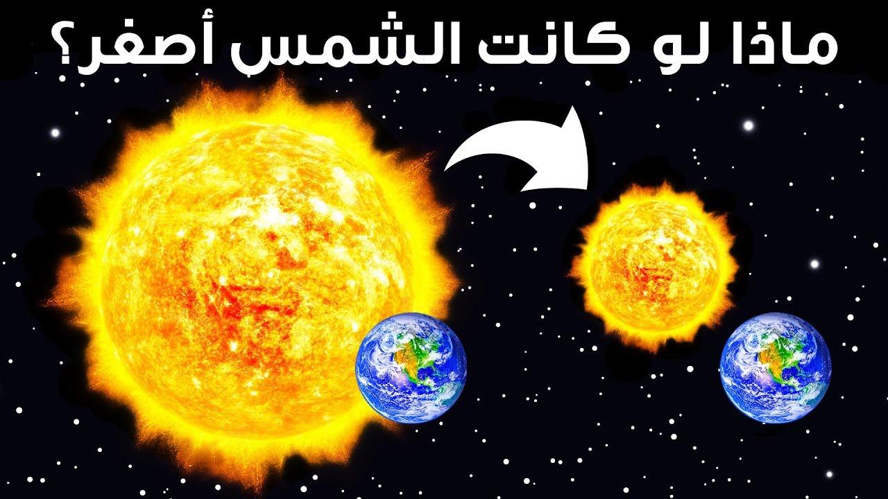 ماذا لو أصبحت الشمس أصغر بمرتين؟