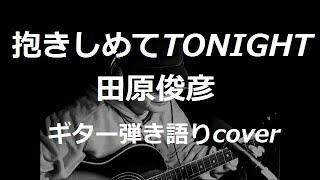 田原俊彦さんの「抱きしめてTONIGHT」を歌ってみました・・♪ 作詞:森浩...