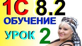 Обучение 1С 8.2 Настройка параметров учета Урок 2