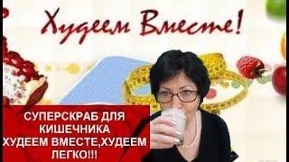 СУПЕР СКРАБ ДЛЯ КИШЕЧНИКА//МИНУС 1 кг за ТРИ ДНЯ!!!