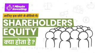 Shareholders Equity Explained in One Minute | One Minute Investing
