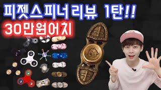 피젯스피너 리뷰 1탄 완벽정리!! 피젯스피너 정품, 가품 중 회전력 1등은?! 충격적인 결과!  - 니키